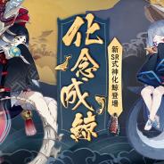 NetEase、『陰陽師本格幻想RPG』で「春の召喚祭」を開催! SR式神「化鯨」が登場