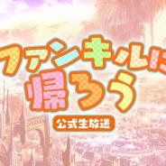 gumi、『ファントム オブ キル』公式生放送「ファンキルに帰ろう Vol.0.1」を26日に配信