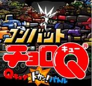 タカラトミーエンタメディア、「ハンゲーム」で『コンバットチョロQ』の提供開始