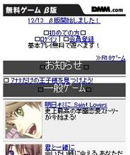 DMM .com、フィーチャフォン版「DMM .com」内でソーシャルゲームのβ版開始…18禁ゲームも提供