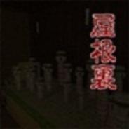 エイチーム、「mixiゲーム」で脱出ゲーム『怪談 「屋根裏」』の提供開始