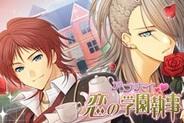 ジグノシステム、iPhone用恋愛ゲーム『アブナイ 恋の学園執事 side B ~豪華版~』の販売開始