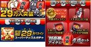 カヤック、Mobage『キン肉マン超人タッグオールスターズ』が29(肉)万ユーザー突破…記念キャンペーンを実施
