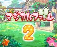 アール、「mixiゲーム」で『マジカルファーム2』の提供開始