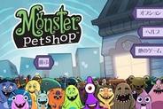 カプコン系のビーライン、iPhone用ソーシャルゲーム『モンスターペットショップ』の国内配信を開始