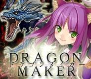 Ciaoモバイル、「Mobage」で『ドラゴン†メイカー』の提供開始