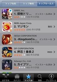 グリーの『探検ドリランド』が「App Store」トップセールスの首位奪還【追記あり】