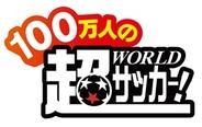 コーエーテクモゲームス、「GREE」で『100 万人の超WORLDサッカー!』のサービス開始