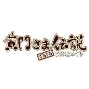 リアルスタイル、Yahoo!Mobage『黄門様伝説ぐるぐる★ご当地巡り』で「尾張名古屋きゃんぺーん」を開始