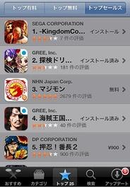 セガ『Kingdom Conquest』がApp Storeトップセールス1位を獲得