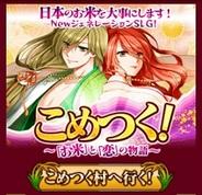 ソニックパワード、異色の恋愛ゲーム『こめつく!』を「mixi」で提供開始