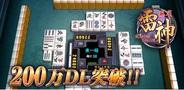 エイチーム、人気麻雀アプリ『麻雀 雷神 -Rising-』で「友だち対局」機能を追加