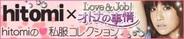 ボルテージ、恋愛ゲーム『Love&Job!オトナの事情』で、hitomiさんプロデュースアバターを提供