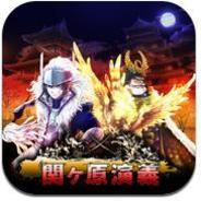 【AppStoreランキング】ゲームトップセールス(1月22日版)…D2C「関ヶ原演義」が9位