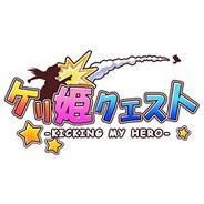 ガンホーのスマホ用アプリ『ケリ姫クエスト』が累計100万ダウンロード達成