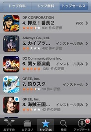 D2CのiPhone用ソーシャルRPG『関ヶ原演義』が人気集める…トップセールス6位に上昇