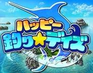 パスカル、iOS版「GREE」でネイティブアプリ『ハッピー釣り☆デイズ』の提供開始