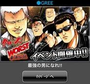 ハドソン、iOS版「GREE」で『クローズ×WORST~最強伝説~』の提供開始
