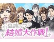 ジェンガ、「Mobage」で恋愛ゲーム『小森純の結婚大作戦!』の提供開始