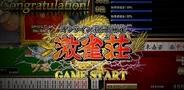 エクストリーム、Android版「Mobage」で『オンライン激闘!麻雀 激雀荘』の提供開始