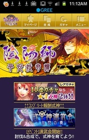 ドリコム、Android版「GREE」で『陰陽師~平安妖奇譚~』の提供開始
