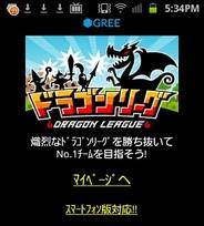 アソビズム、GREE『ドラゴンリーグ』のAndroid対応を開始!