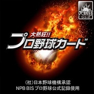gloops、「mixiゲーム」で260万人が遊ぶ人気ゲーム『大熱狂!!プロ野球カード』の提供開始