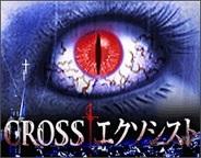 ORICON NEXT、「Mobage」で『CROSS†エクソシスト』の提供開始