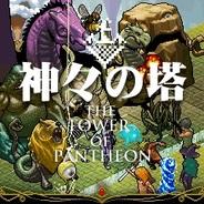 ピンポンプロダクションズ、「GREE」で『神々の塔 THE TOWER OF PANTHEON』の提供開始