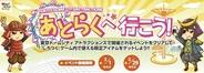 ケイブの『しろつく』が「東京ドームシティ アトラクションズ」とのタイアップイベント開催