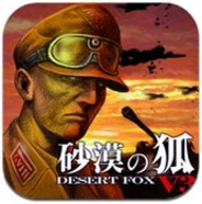 KEMCO、iPhone用タワーディフェンスゲーム『砂漠の狐V3』の販売開始…85円でセール中