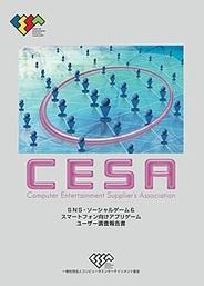 CESA、ソーシャルゲームの利用動向調査を発表…利用者の6割が「毎日遊ぶ」