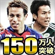 EAとgumiのGREE『FIFA ワールドクラスサッカー』の登録会員数が150万人突破