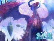アンダムル、「Mobage」でカードバトルゲーム『竜物語』の提供開始