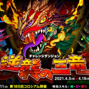 アソビズム、『ドラゴンポーカー』で復刻チャレンジダンジョン「逆襲の三竜」を開催! ボスを倒して覚醒進化素材を手に入れよう