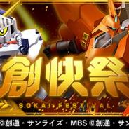 バンナム、『ガンダムブレイカーモバイル』で新規機体「サザビー」「騎士ガンダム」が登場する「創快祭」を明日メンテ後より開催!