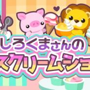 ドリコム、『ちょこっとファーム』でイベント「しろくまさんのアイスクリームショップ」を開催!