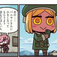 FGO PROJECT、WEBマンガ「ますますマンガで分かる!Fate/Grand Order」の第142話「SNSと巨大化」を公開