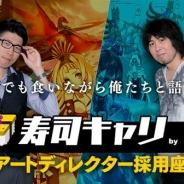 DeNA、2Dアートディレクター&2Dデザイナー向けセミナー「寿司キャリ ~2Dアートディレクター採用座談会~」を10月24日に開催