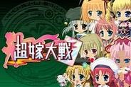 そらゆめ、「Mobage」と「mixi」で『超嫁大戦』の提供開始…「真・恋姫†夢想」や「SHUFFLE!」のキャラが登場