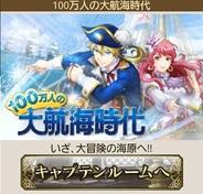 コーエーテクモゲームス、「Mobage」で『100万人の大航海時代』の提供開始
