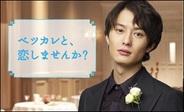 ボルテージ、本日より俳優の岡田将生さんを起用したテレビCMの放映開始