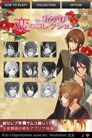 ジグノシステムジャパン、iPhoneアプリ『恋のコレクション for ヴァンパイア』の提供開始