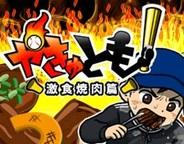 ポケラボ、「Mobage」で『やきゅとも!激食焼肉篇』の提供開始…「やきゅとも!」ミニゲーム第二弾