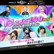 COM2US JAPAN、『サマナーズウォー』の「美人すぎるオタク決定戦サマドルオーディション」で決勝進出を決めた「美人すぎるオタク」5名が発表