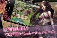 RenRen Games、iPhone用オンラインシミュレーションゲーム『乱世キング』の提供開始