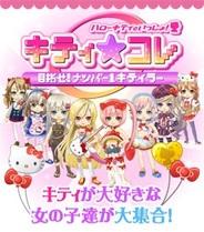 日本エンタープライズ、「GREE」で『キティ☆コレ』の提供開始