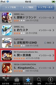 D2CのiPhone用ソーシャルRPG『関ヶ原演義』が「App Store」トップセールス4位