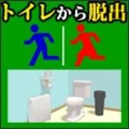 エイチーム、「GREE」と「Mobage」で『トイレから脱出』の提供開始