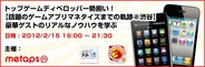 メタップス、セミナー「【話題のゲームアプリマネタイズまでの軌跡@渋谷】豪華ゲストからリアルなノウハウを学ぶ」を開催